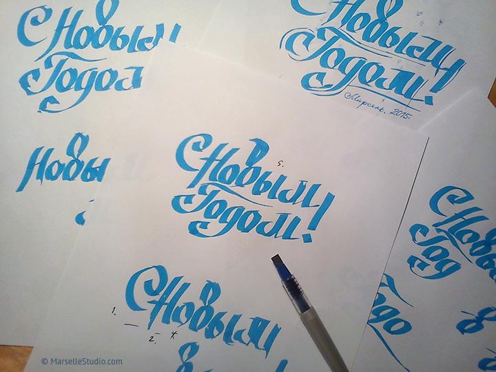 marsellestudio_HNY-lettering