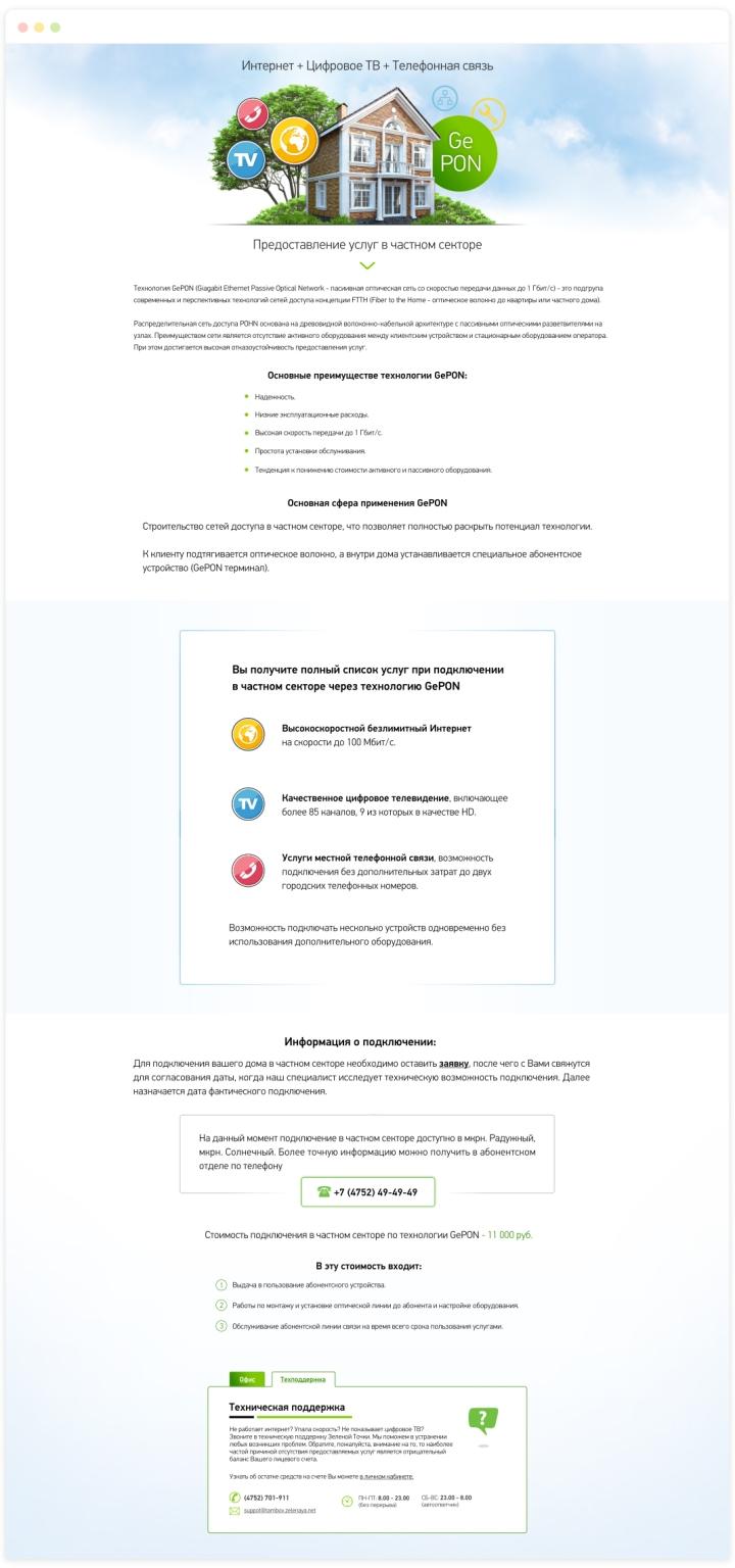 redesign-zelenaya-16