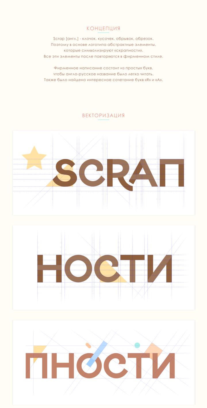studio11_identity-scrapnosty3