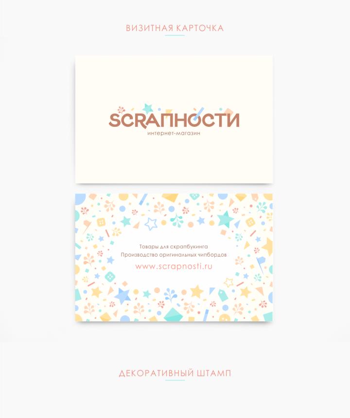 studio11_identity-scrapnosty5