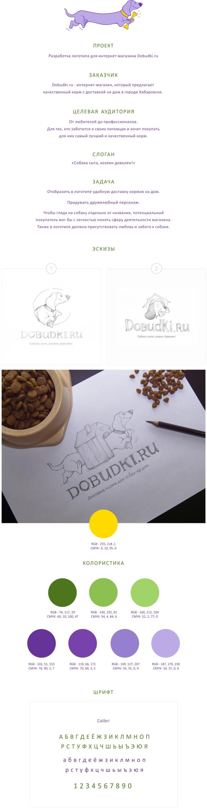 studio11_dobudki.ru_1